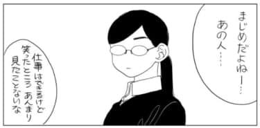 【漫画】地味な彼女の裏の顔!「このときのために生きてるの♡」/山本白湯
