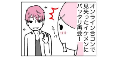 【漫画】絶対ヤレない!と思っていたイケメンとバッタリ再会したはずが…/あむ子の日常