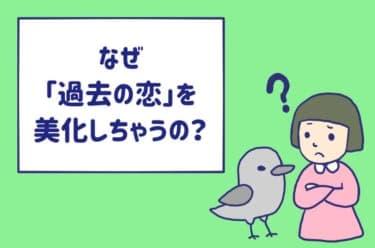 なぜ「過去の恋」を美化しちゃうの?櫻井翔と出会えば忘れられるのに