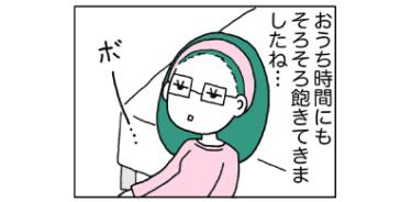 【漫画】「おうち時間」を堪能するために…女友達の手を借りてみた/あむ子の日常