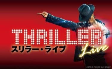 キング・オブ・ポップの歌とダンスが蘇る!『THRILLER Live/スリラーライブ』
