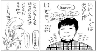 【漫画】「本当にいい人なの」好きになれば幸せだってわかってる…だけども!/山本白湯