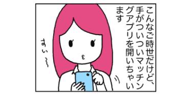 【漫画】やっぱりグイグイこられたい!家でひとりでもセックスの空気を味わうには/あむ子の日常