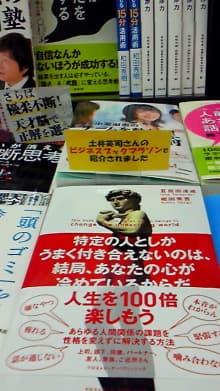 「横取り読み」続出中!