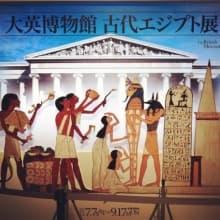 毎日が文化祭部「大英博物館 古代エジプト展」に行ってきました!