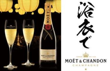 東京湾大華火大会を見ながらシャンパンで乾杯!『浴衣でモエ・エ・シャンドン』