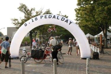 自転車大好きな人たちのための3日間!『PEDAL DAY 2012 ~TOKYO BICYCLE FESTIVAL~』