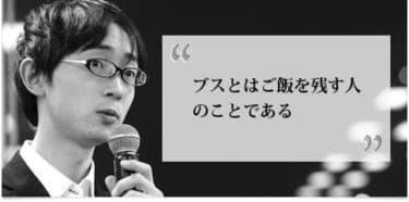 ブロガー・イケダハヤトさんが語る「ブスとは…」