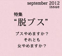 2012年9月特集「脱ブス」特集 ブスやめますか? それとも女やめますか?