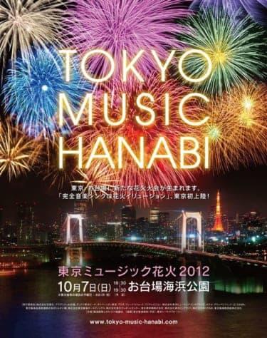 日本初・女子のための花火大会! 『東京ミュージック花火 2012』