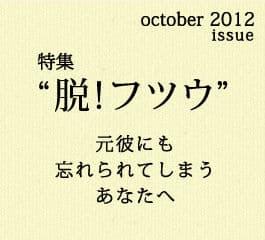 2012年10月特集「脱フツウ」特集 元彼にも忘れられてしまうあなたへ