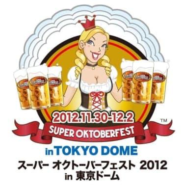 過去最大規模!ドイツビールの祭典『スーパーオクトーバーフェスト in 東京ドーム 2012』