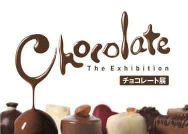 恋の媚薬・チョコの魅力に迫る!『チョコレート展』