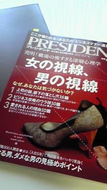 「プレジデント」誌 男女コミュニケーション特集にコメントしました。
