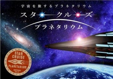 三次元プラネタリウムでバーチャル空中散歩!『スター・クルーズ・プラネタリウム』