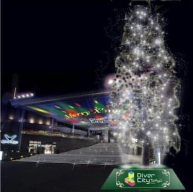 お台場新名所の初めてクリスマス!『ダイバーシティ 劇的1st.クリスマス』