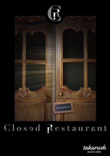 椿山荘で極上料理×謎解き!『Closed Restaurant~淑女の宝石~』