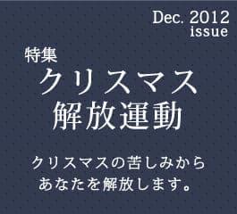 2012年12月特集「クリスマス解放運動」特集 クリスマスの苦しみからあなたを解放します