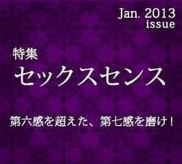2013年1月特集「セックスセンス」特集 ~第六感を超えた第七感を磨け~