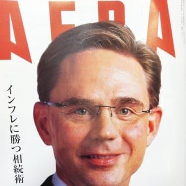 祝・AERAデビュー!