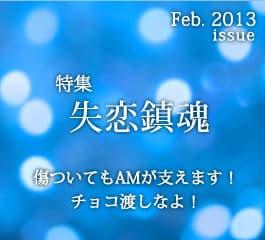 2013年2月特集「失恋鎮魂」特集 ~傷ついてもAMが支えます! チョコ渡しなよ!~