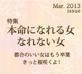2013年3月特集「本命になれる女、なれない女」特集 ~都合のいい女はもう卒業。きっと桜咲くよ!~