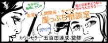 【スマーター】崖っぷち相談室by五百田 達成