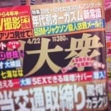 OLIVIA掲載「週刊大衆」「FRIDAY」発売中!