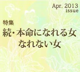 2013年4月「続・本命になれる女、なれない女」