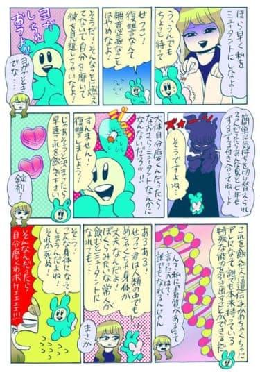 【WEB漫画】7年間もだまされていた元カレへの復讐!?