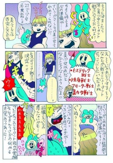 【WEB漫画】アラサーのフリーター女子が今週こそミュータントに変身!?