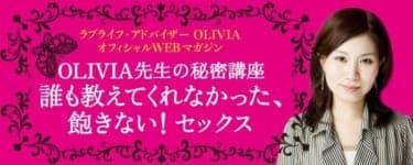 OLIVIAの「ちょくマガ」第4号「恥ずかしがり屋の彼女を大胆にするには?」