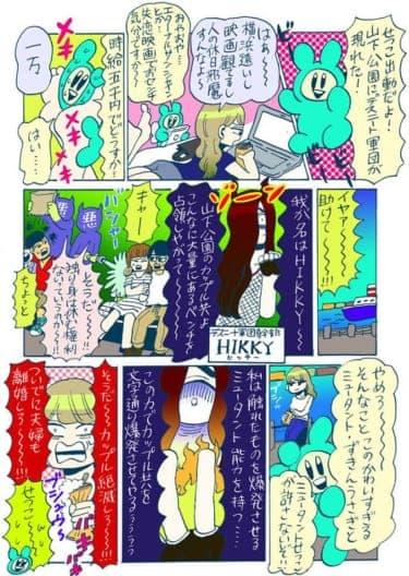 【谷口菜津子WEB漫画】山下公園のカップルは失恋直後には毒!