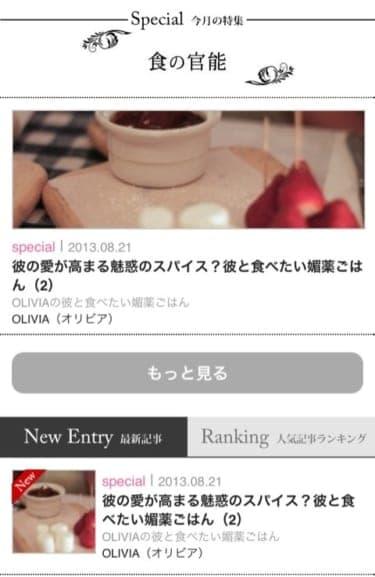 【コラム更新】OLIVIAの彼と食べたい媚薬ごはん(2)