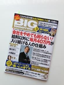 「BIG tomorrow」誌にコメントしました!