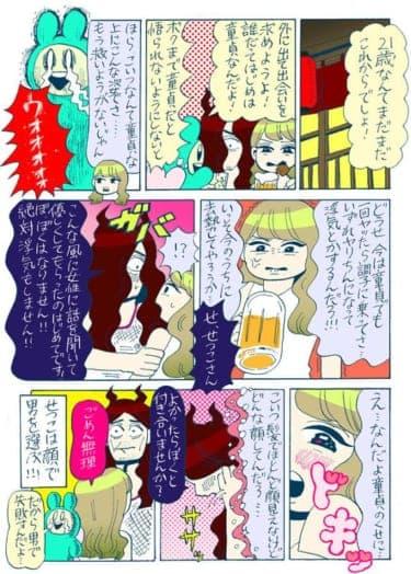 【谷口菜津子WEB漫画】年下童貞にはついつい説教してしまう!?アラサーあるある