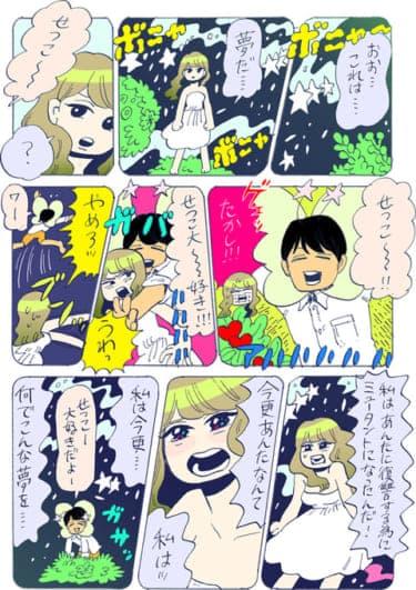 【谷口菜津子WEB漫画】忘れたいのに!夢に出てくる元カレ
