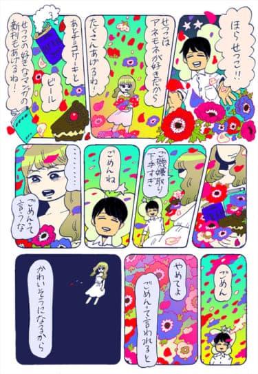 【谷口菜津子WEB漫画】「ごめん」って言わないで!元カレへの心の叫び