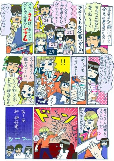【谷口菜津子WEB漫画】6つ下の後輩に誘われた合コンの落とし穴
