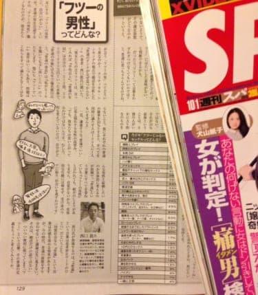 週刊SPA!に載ってます「そのフツーは『普通』なのか?」特集