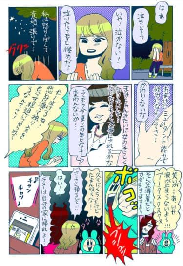 【谷口菜津子WEB漫画】泣くもんか!負け合コン後に一人公園へ