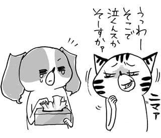 『アルマゲドン』で号泣する男を笑っちゃダメ?/ジェーン・スー書籍先読み(6)