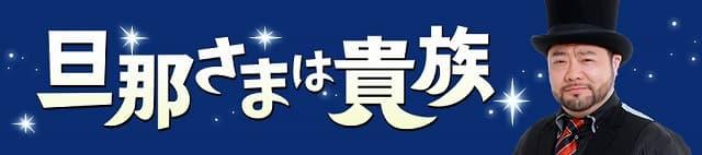 TOFUFUの山田ルイ53世さん連載バナーの画像
