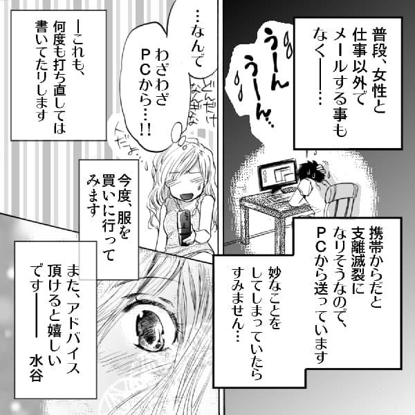 漫画 ラブコスメ コスメ シンマサミサ