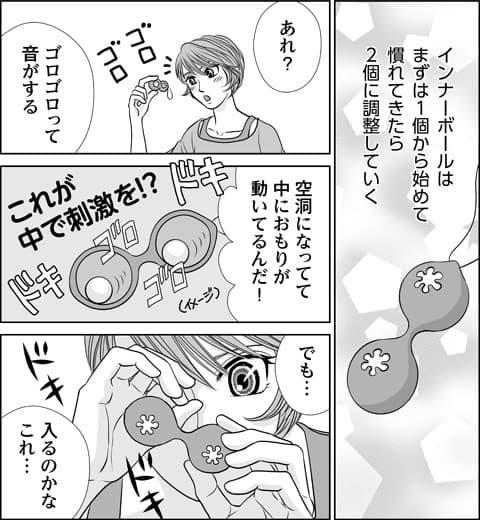 LCラブコスメ 膣トレ 名器 漫画