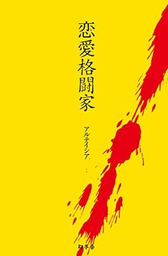 アルテイシア『恋愛格闘家』書影