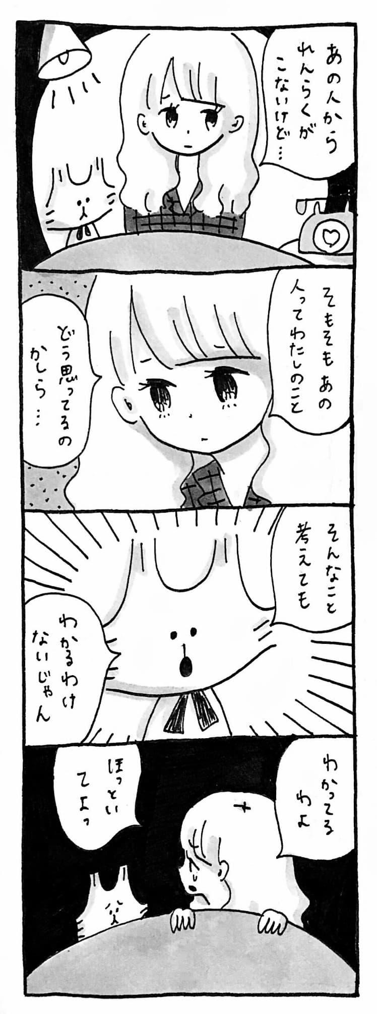 黄身子 連絡まち子ちゃん LINE 彼氏 返事 来ない