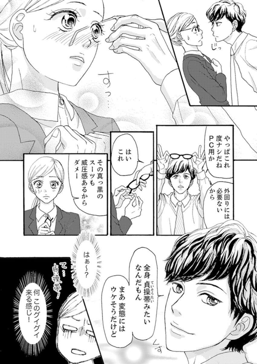 ドキドキTL漫画5選