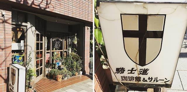 四谷の純喫茶「騎士道」の画像