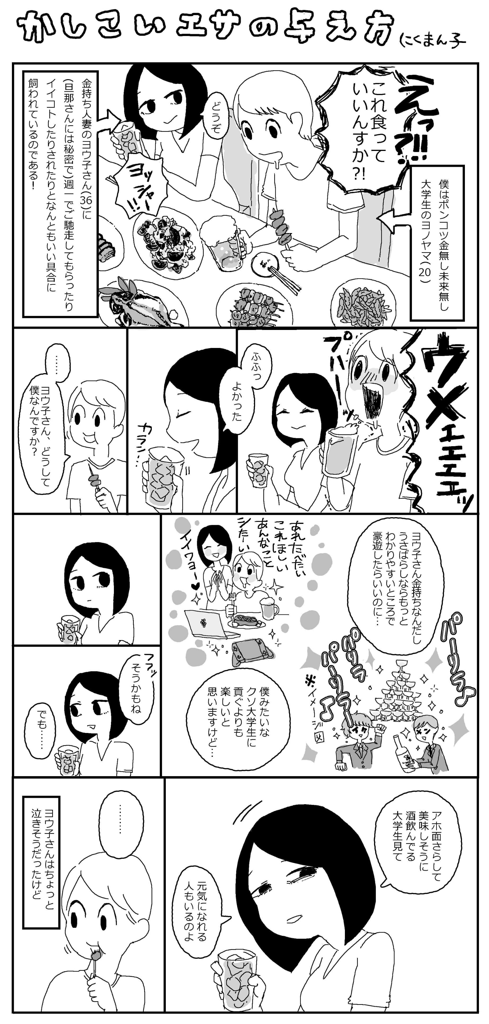 にくまん子漫画「かしこいエサの与え方」①